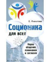 Картинка к книге Сергеевна Екатерина Филатова - Соционика для всех: наука общения, понимания и согласия