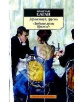 """Картинка к книге Франсуаза Саган - Здравствуй, грусть. """"Любите ли вы Брамса?"""": Романы"""
