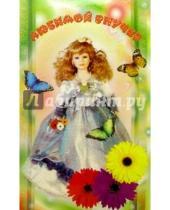Картинка к книге Открыткин и К - 5Т-003/Любимой внучке/открытка двойная