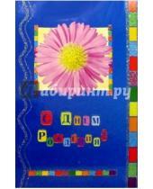 Картинка к книге Открыткин и К - 5Т-004/День рождения/открытка двойная