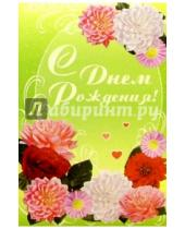 Картинка к книге Открыткин и К - 5Т-005/День рождения/открытка двойная