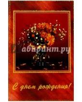 Картинка к книге Открыткин и К - 5Т-006/День рождения/открытка двойная
