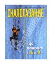 Картинка к книге Малькольм Кризи - Скалолазание. Курс тренировок от А до Я