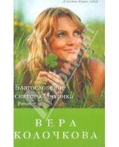 Картинка к книге Александровна Вера Колочкова - Благословение святого Патрика