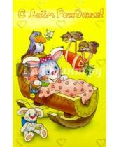 Картинка к книге Открыткин и К - 5Т-009/День рождения/открытка двойная