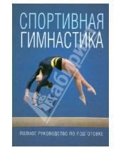 Картинка к книге Библия тренера - Спортивная гимнастика. Полное руководство по подготовке.