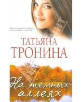 Картинка к книге Михайловна Татьяна Тронина - На темных аллеях