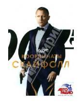 """Картинка к книге Сэм Мендес - 007: Координаты """"Скайфолл"""" (DVD)"""