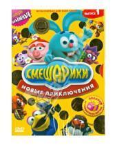 Картинка к книге Денис Чернов - Смешарики. Новые приключения. Выпуск 1 (DVD)
