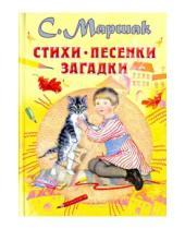 Картинка к книге Яковлевич Самуил Маршак - Стихи, песенки, загадки