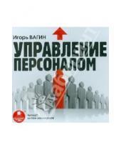 Картинка к книге Олегович Игорь Вагин - Управление персоналом (CDmp3)