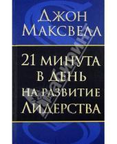 Картинка к книге Джон Максвелл - 21 минута в день на развитие лидерства