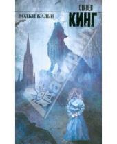 """Картинка к книге Стивен Кинг - Волки Кальи. Из цикла """"Темная Башня"""""""