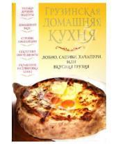 Картинка к книге Вера Надеждина - Грузинская домашняя кухня: Лобио, сациви, хачапури, или Вкусная Грузия