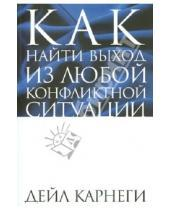 Картинка к книге Дейл Карнеги - Как найти выход из любой конфликтной ситуации