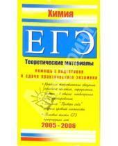 Картинка к книге Ирина Евсеева - Химия. ЕГЭ: Теоретические материалы