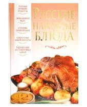 Картинка к книге Вера Надеждина - Русские народные блюда