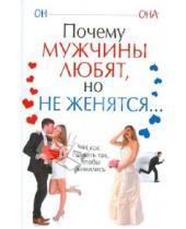 Картинка к книге Вера Надеждина - Почему мужчины любят, но не женятся...
