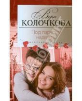 Картинка к книге Александровна Вера Колочкова - Под парусом надежды