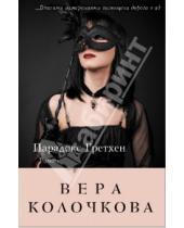 Картинка к книге Александровна Вера Колочкова - Парадокс Гретхен