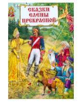 Картинка к книге Волшебная страна - Сказки Елены Прекрасной