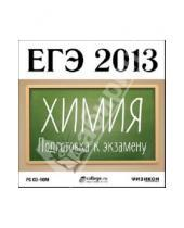 Картинка к книге ЕГЭ Подготовка к экзамену - ЕГЭ 2013. Химия. Подготовка к экзамену (CDpc)