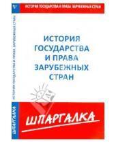 Картинка к книге Шпаргалка - Шпаргалка по истории государства и права зарубежных стран