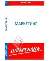 Картинка к книге Шпаргалка - Шпаргалка по маркетингу