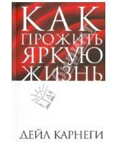 Картинка к книге Дейл Карнеги - Как прожить яркую жизнь