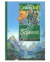 Картинка к книге Анджей Сапковский - Геральт