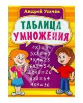 Картинка к книге Алексеевич Андрей Усачев - Таблица умножения