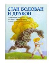 Картинка к книге Добрая книга - Стан Болован и дракон. Румынская народная сказка