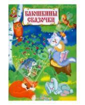 Картинка к книге Волшебная страна - Баюшкины сказочки. Колыбельные песенки