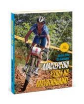 Картинка к книге Ли Маккормак Брайан, Лопес - Мастерство езды на маунтинбайке