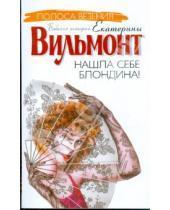 Картинка к книге Николаевна Екатерина Вильмонт - Нашла себе блондина!