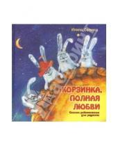 Картинка к книге Константиновна Ирина Семина - Корзинка, полная любви. Сказки ребятишкам для радости