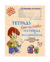 Картинка к книге Игоревна Ольга Крупенчук - Тетрадь взаимодействия логопеда и воспитателя. Старшая и подготовительная группы