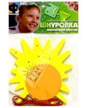 Картинка к книге Мягкий конструктор - Шнуровка. Солнышко (103011)