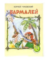 Картинка к книге Иванович Корней Чуковский - Бармалей