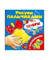 Картинка к книге Геннадьевна Валентина Дмитриева - Цифры. Рисуем пальчиками