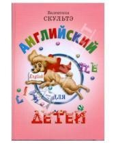 Картинка к книге Ивановна Валентина Скультэ - Английский для детей