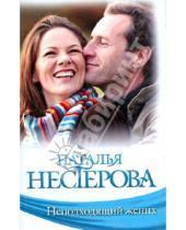 Картинка к книге Владимировна Наталья Нестерова - Неподходящий жених
