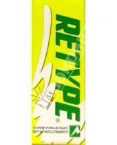 Картинка к книге Retype - Корректирующая жидкость с кисточкой Retype/BN-101