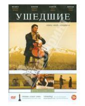 Картинка к книге Йохиро Такита - DVD Ушедшие