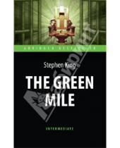 Картинка к книге Стивен Кинг - Зеленая миля (The Green Mile). Книга для чтения на английском языке