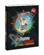 Картинка к книге Шейла Таормина - Секреты быстрого плавания для пловцов и триатлетов