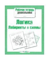 Картинка к книге Л. Маврина - Логика. Лабиринты и схемы