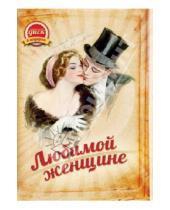 Картинка к книге Открытки с диском - Открытка с диском. Любимой женщине. Музыкальный подарок (CDmp3)
