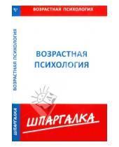 Картинка к книге Шпаргалка - Шпаргалка. Возрастная психология