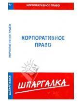Картинка к книге Шпаргалка - Шпаргалка. Корпоративное право